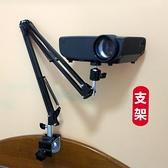 投影儀支架床頭桌面桌邊摺疊架萬向懸臂相機攝像機通用支架