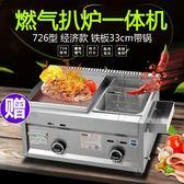 扒爐煎台 商用二合一電炸鍋關東煮機器連煮面爐雙缸加厚油炸爐不銹鋼麻辣燙  DF 城市科技