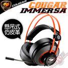 [ PC PARTY ] 美洲獅 COUGAR IMMERSA 競技專用 電競耳機麥克風 送BUNKER S耳機架