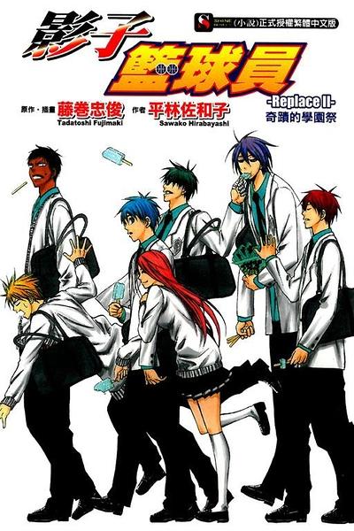 (二手書)影子籃球員-Replace(II):奇蹟的學園祭