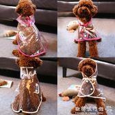 狗狗雨衣   泰迪比熊雪納瑞小型犬雨衣小狗防水雨披寵物狗衣服  歐韓流行館