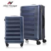 登機箱 行李箱 旅行箱 20+28吋兩件組 PC鏡面抗撞耐壓 奧莉薇閣 煥彩鋼琴系列