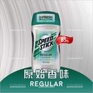 SPEED STICK-體香膏(原始香味)-85g[91741]