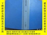 二手書博民逛書店《臨床眼科雜誌》2003年罕見第1—6期全年(雙月刊) 合訂本Y11396 出版2003