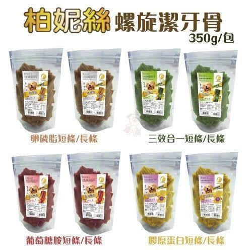 『寵喵樂旗艦店』柏妮絲《螺旋潔牙骨》多種選項 350g /包 巴絲特零食嚴選台灣食材