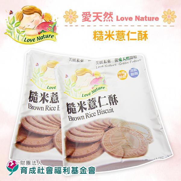 育成基金會.糙米薏仁酥(175g/包,共四包)﹍愛食網