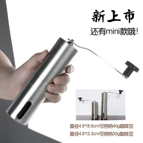 不銹鋼手動咖啡豆研磨機家用手搖現磨豆機粉碎器小巧便攜迷你水洗