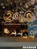 聖誕節裝飾貼紙窗花室內活動場景布置主題氛圍櫥窗玻璃門貼靜電貼 美好生活