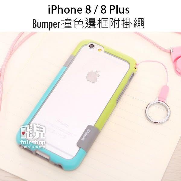 【妃凡】撞色混搭 iPhone 7/8 PLUS Bumper撞色邊框 附掛繩 手機殼 保護殼 軟殼 軟套 i7 i8