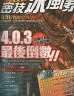 二手書R2YB2010年11月初版一刷《密技吱吱叫專刊 網路遊戲 密技冰風暴 浩
