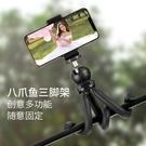 手機懶人支架可調節八爪魚三腳架拍照vlog單反戶外桌面網紅手持架子章魚相機八抓魚小便攜直播