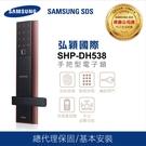 促銷▼三星電子鎖SHP-DH538發燒熱賣新品/指紋/密碼/鑰匙【台灣總代理公司貨】
