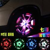 汽車太陽能輪轂燈飾燈LED爆閃燈輪胎燈風火輪改裝燈 萬客居