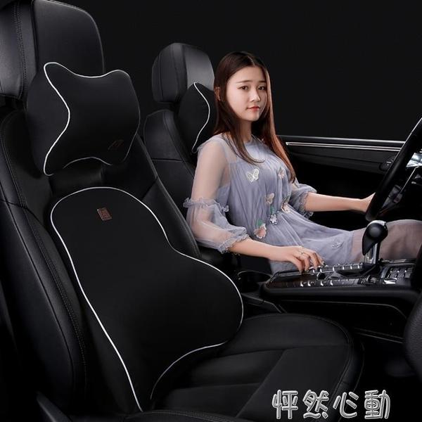 腰墊 汽車腰靠護腰記憶棉靠背座椅腰枕車載背靠墊腰墊頭枕車內用品 怦然心動