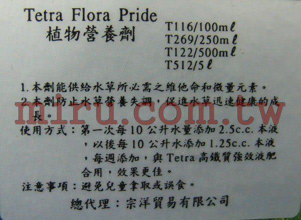 【西高地水族坊】德國Tetra 植物營養劑,水草液肥(250ml)