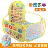 折疊海洋球池玩具圍欄寶寶室內游戲屋兒童帳篷彩色波波球 年終尾牙交換禮物