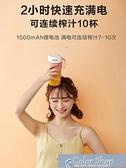 榨汁機 小熊榨汁機多功能家用水果小型便攜式充電榨汁機迷你炸果汁杯學生 MKS 快速出貨
