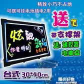 熒光板30 40 夜光廣告寫字板 LED發光板手寫黑板小 櫃台式 igo陽光好物