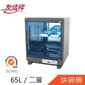友情牌65L二層紫外線烘碗機PF-6355