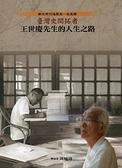 (二手書)臺灣史開拓者王世慶先生的人生之路