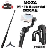 MOZA 魔爪 三軸穩定器 Mini-S Essential 2020新款 折疊 手持 穩定器 延長桿 組合款 公司貨