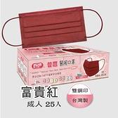 【普惠】 富貴紅 醫用口罩 30入/盒 台灣製造