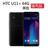 《福利品》HTC U11+ 6吋 4G/64GB-黑 [24期0利率]