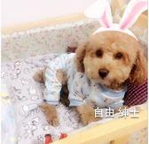 (低價促銷)居家服睡衣寵物衣服飾小奶狗狗衣服泰迪貴賓幼犬貓咪衣服春秋裝