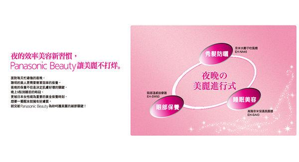 桃紅現貨【公司貨】Panasonic 國際牌 EH-NA45-W/RP 奈米水離子吹風機 白金負離子 二段溫度~附烘罩