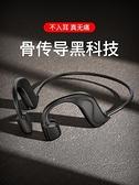 適用于Huawei/華為無線不入耳骨傳導藍芽耳機雙耳久戴不痛運動跑步 夏季新品