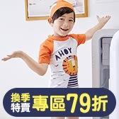 79折x炎夏bye bye
