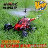 控飛機飛車耐摔合金戰斗直升飛機航模型飛行器男孩兒童玩具igo 全館免運
