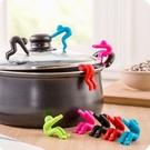 [拉拉百貨]小人鍋蓋 防溢器 矽膠 小人抬高 防止湯水溢出架 一組兩入 不挑色
