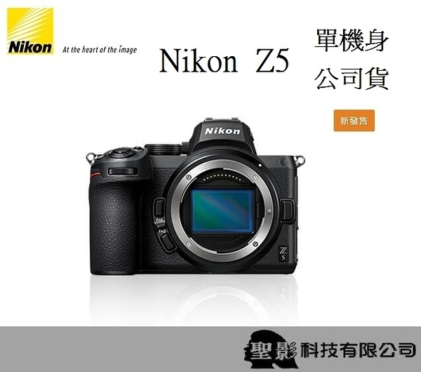 Nikon Z5《單機身》FX全片幅微單眼 2430萬像素 五軸防手震 公司貨 *上網登錄送好禮 (至2020/11/30止)