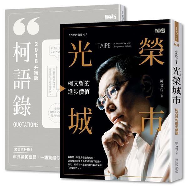 (二手書)光榮城市(書+2018全新柯語錄)