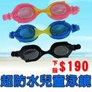 兒童泳鏡~超防水/抗uv/防霧~戲水游泳必備蛙鏡~黑色