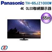 65吋 Panasonic OLED 電視 TH-65JZ1000W/TH65JZ1000W