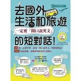 去國外生活和旅遊一定要開口說英文的短對話(MP3)