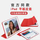 官方同款 iPad 9.7 Pro Air 3 10.5 11 12.9 mini 5 7.9吋 2019 平板皮套 休眠 三折支架 超薄 磁吸 防摔 保護套