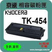 KYOCERA 京瓷 相容碳粉匣 TK-454 適用:FS-6970DN/FS-6975DN