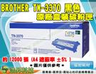 Brother TN-3370 黑色 原廠盒裝碳粉匣 HL-5440D/HL-5450DN/HL-5470DW/HL-6180DW/DCP-8110D/DCP-8110DN
