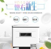 智慧洗碗機全自動家用免安裝小型台式懶人迷你消毒刷碗機 220V YDL