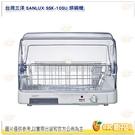 台灣三洋 SANLUX SSK-10SU 烘碗機 溫風 304不鏽鋼可拆式碗盤架 可定時 大容量