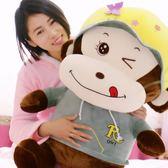 猴子毛絨玩具布娃娃公仔女生兒童可愛玩偶