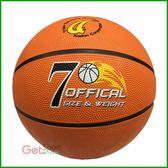 成功牌7號籃球(基本橘色款)(七號球/7號球/室外籃球/比賽籃球/標準籃球)