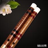 零基礎初學笛子苦竹二節竹笛兒童成人橫笛學生入門樂器 WL495【俏美人大尺碼】