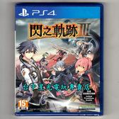 【附特典DLC PS4原版片】☆ 英雄傳說 閃之軌跡 III 閃之軌跡3 ☆中文版全新品【台中星光電玩】