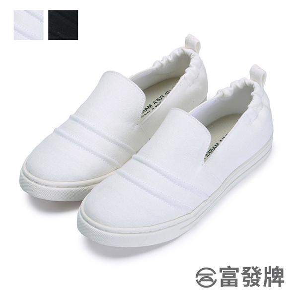 【富發牌】百搭素色後鬆緊帶懶人鞋-黑/白  1BQ77