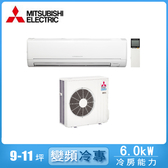 【MITSUBISHI 三菱】9-11坪靜音大師變頻冷專分離式冷氣MSY-GE60NA/MUY-GE60NA
