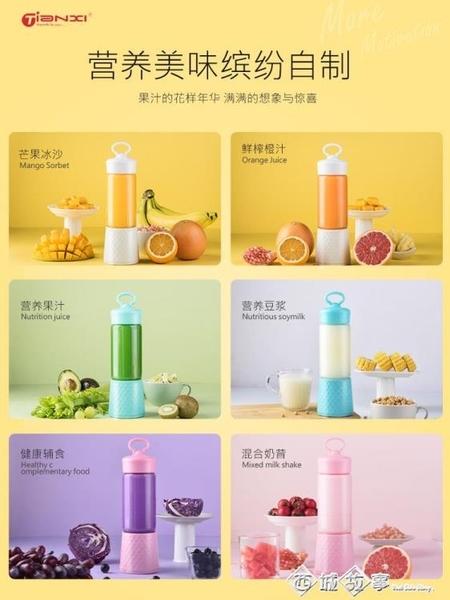 天喜榨汁機家用水果小型便攜式炸果汁機迷你電動女學生宿舍榨汁杯  西城故事